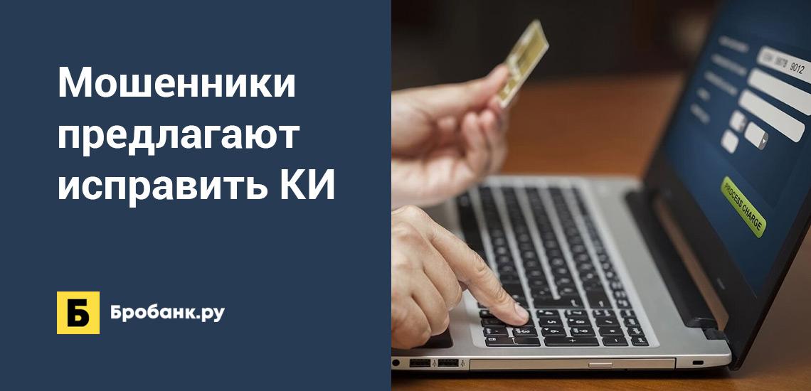 Мошенники предлагают исправить кредитную историю