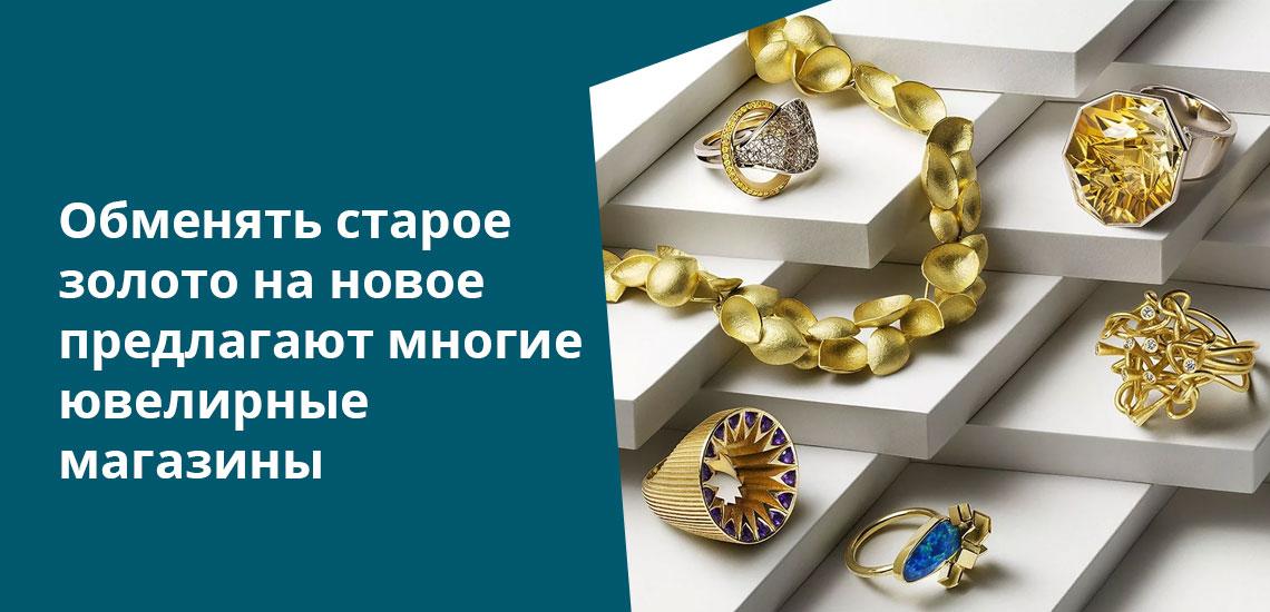 Обмен старого золота на новое - обычная практика