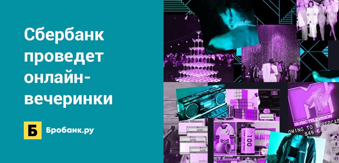 Программа лояльности Сбербанка проведет онлайн-вечеринки