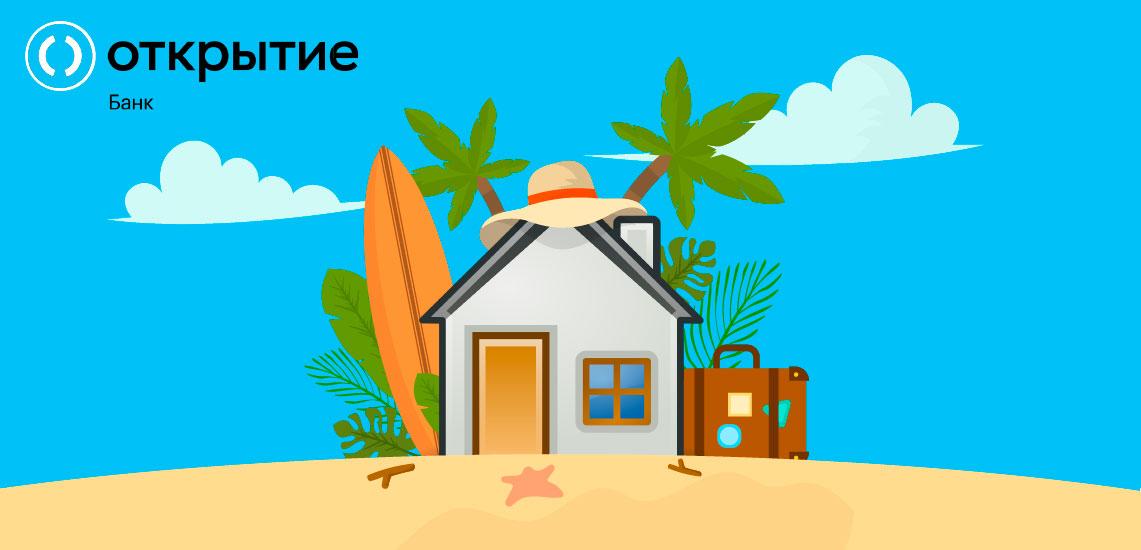 Ипотечные каникулы банка Открытие