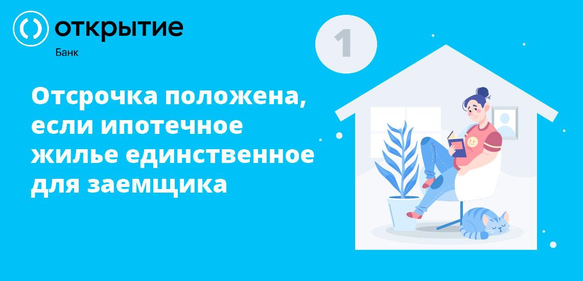 Отсрочка положена, если ипотечное жилье единственное для заемщика