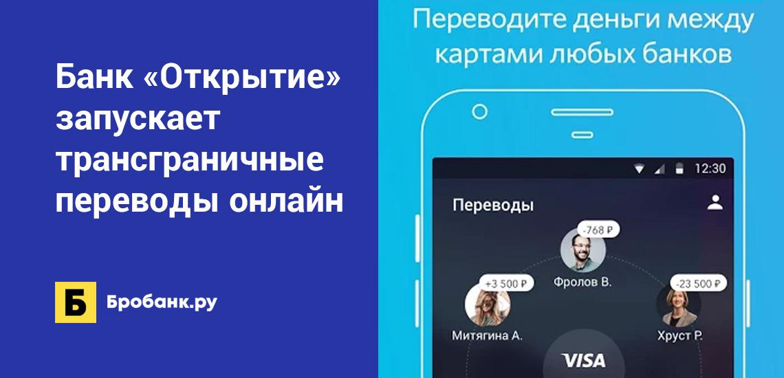 Банк Открытие запускает трансграничные переводы онлайн