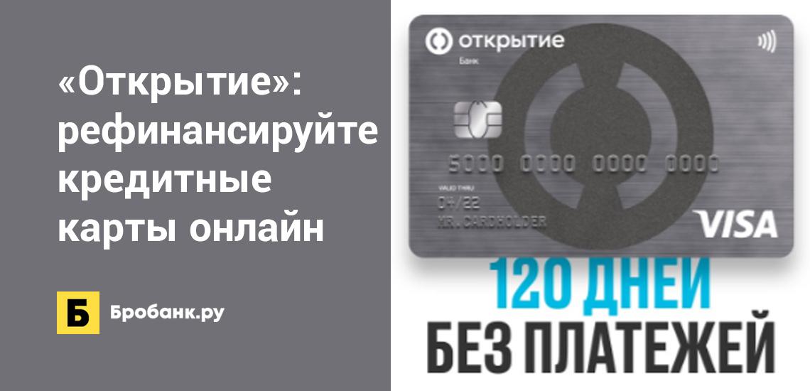 Банк «Открытие»: рефинансируйте кредитные карты онлайн