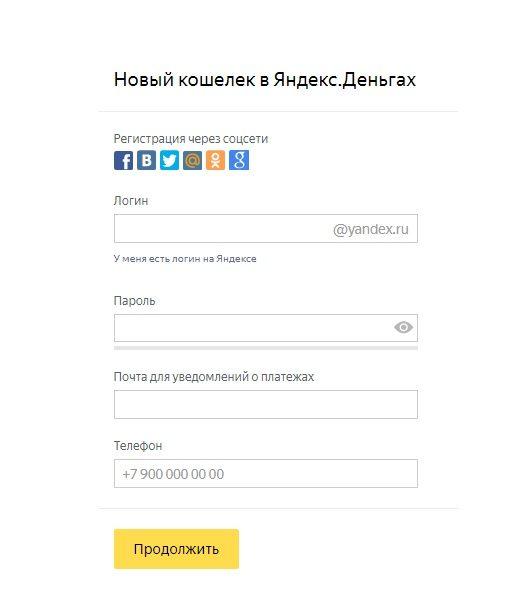 Открытие кошелька Яндекс Деньги