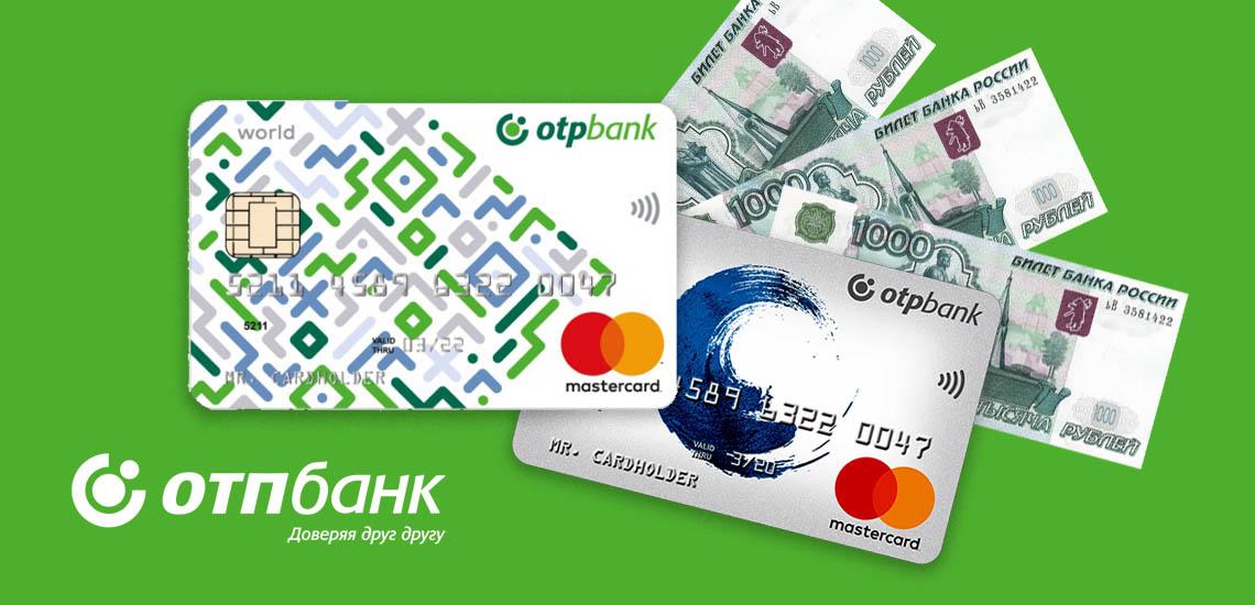 Как узнать баланс карты ОТП Банка