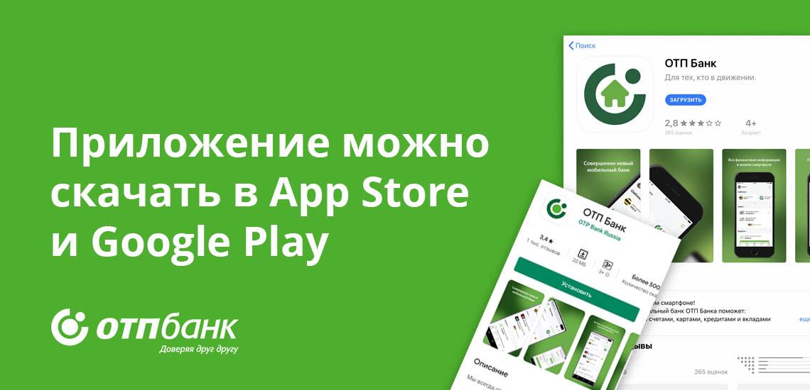 Приложение можно скачать в AppStore и Google Play