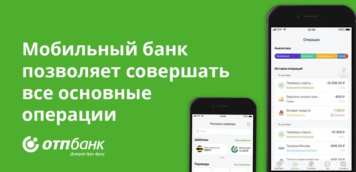 Мобильный банк позволяет совершать все основные операции