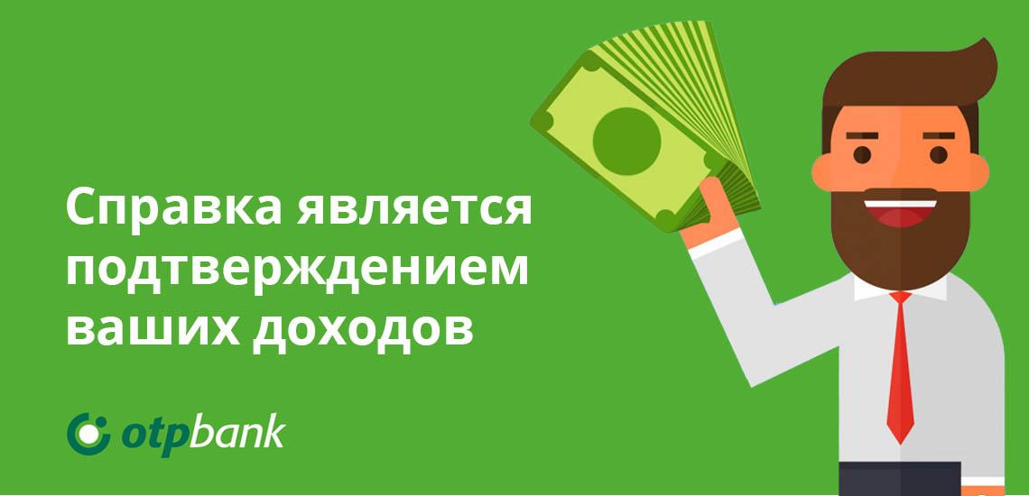 Справка по форме банка является подтверждением ваших доходов