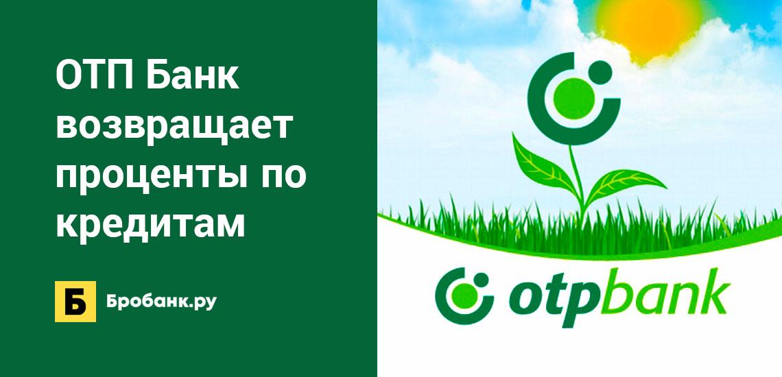 ОТП Банк возвращает проценты по кредитам