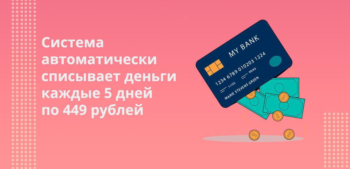 Система автоматически списывает деньги каждые 5 дней по 449 рублей