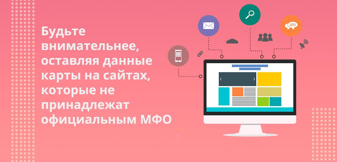 Оформляя онлайн-займ, обращайтесь к МФО напрямую