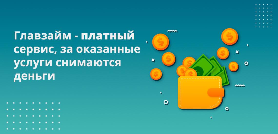 Главзайм - платный сервис, за оказанные услуги снимаются деньги согласно тарифам