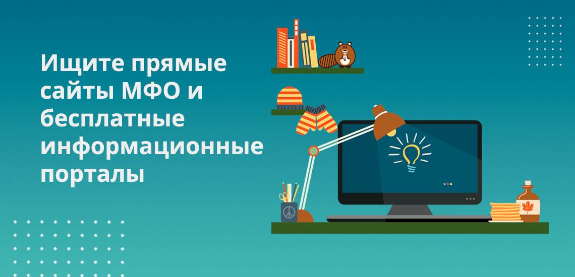 Ищите прямые сайты МФО и бесплатные информационные порталы