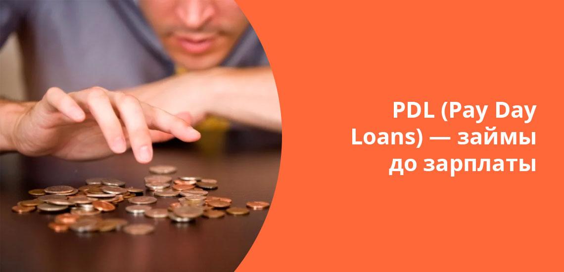 PDL-займы иногда могут очень пригодиться