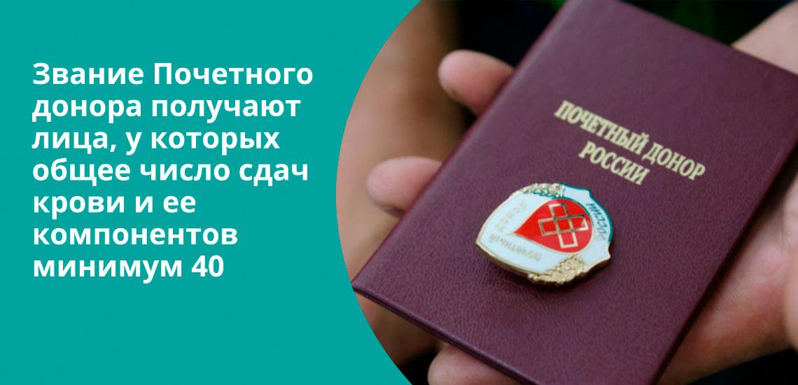 Звание Почетного донора получают лица, у которых общее число сдач крови и ее компонентов минимум