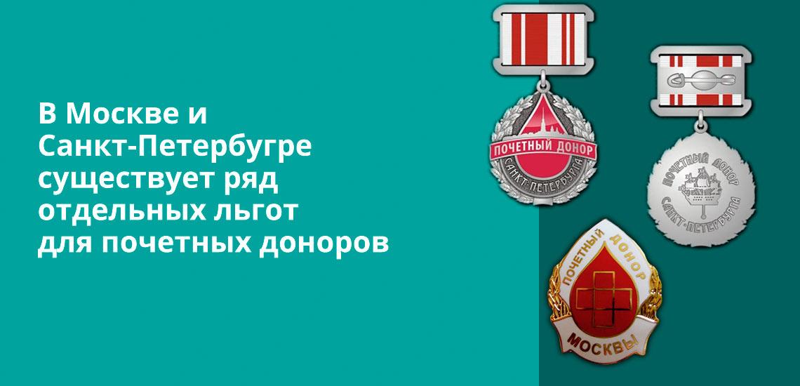 В Москве и Санкт-Петербугре существует ряд отдельных льгот для почетных доноров