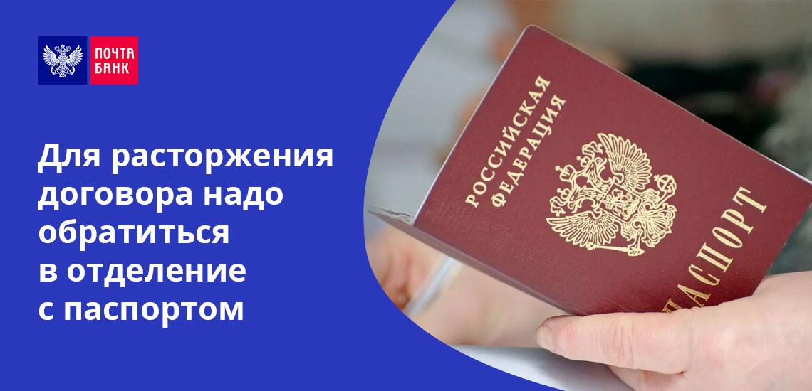 Для закрытия счета в Почта Банке надо иметь паспорт