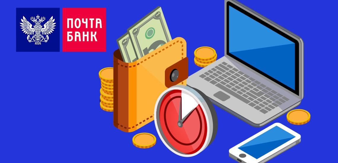 Как узнать остаток по кредиту в Почта Банке