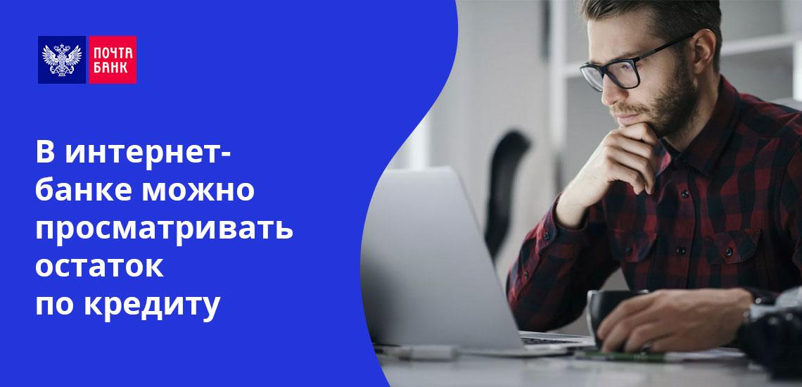 Можно узнать остаток по кредиту в Почта Банке и посредством интернет-технологий