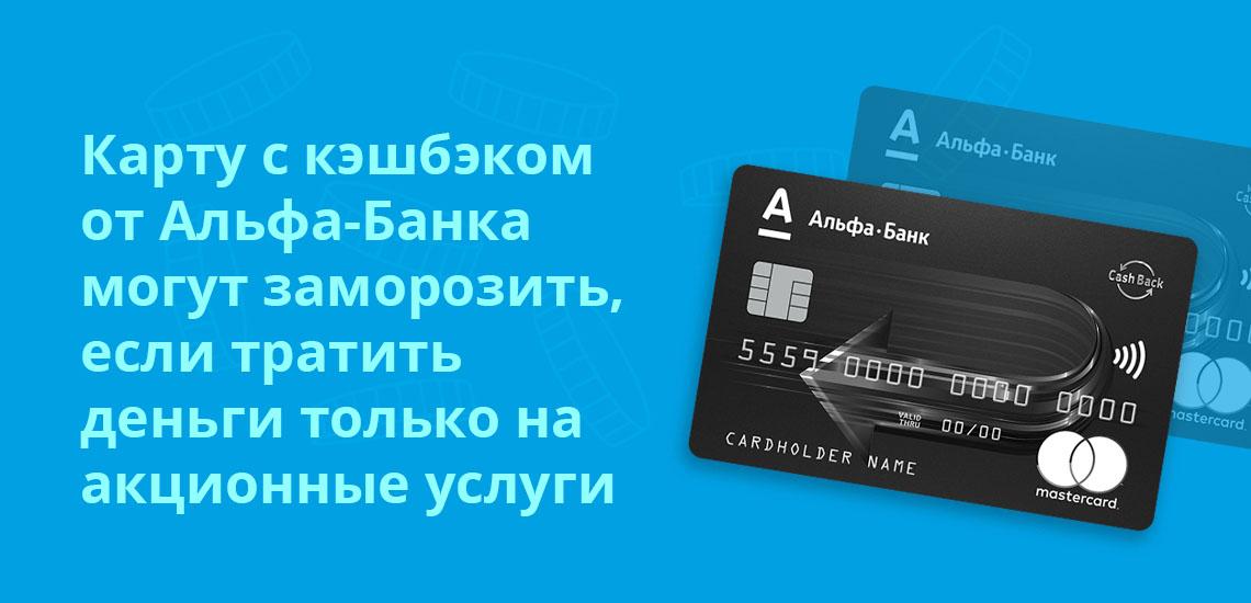 Карту с кэшбэком от Альфа-Банка могут заморозить, если тратить деньги только на акционные услуги