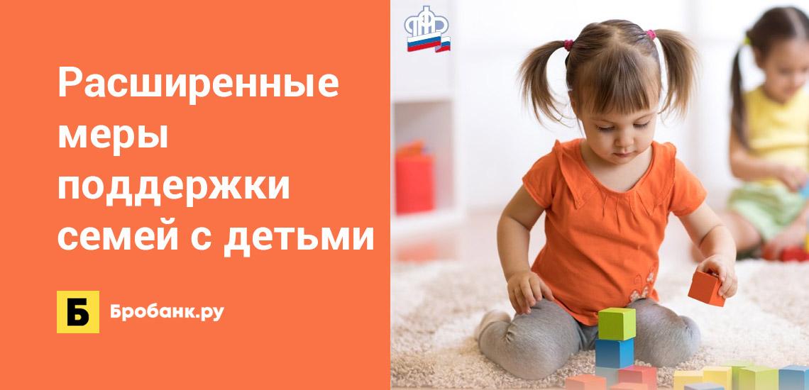 Дополнительные меры поддержки семей с детьми