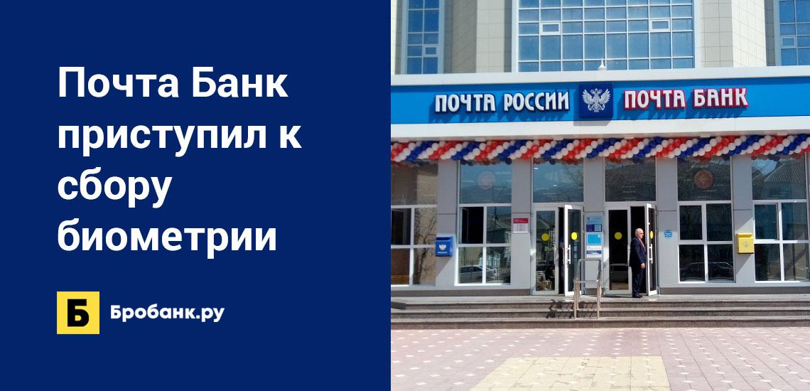 Почта Банк приступил к сбору биометрических данных
