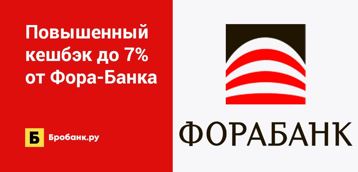 Повышенный кешбэк до 7% от Фора-Банка