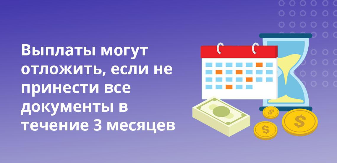 Выплаты могут отложить, если не принести все документы в течение 3 месяцев