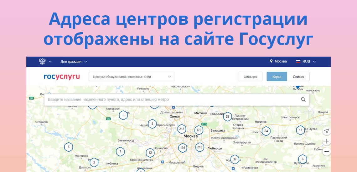 Адреса центров регистрации отображены на сайте Госуслуг