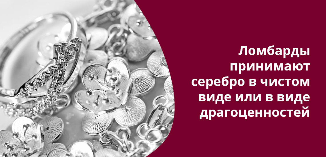 Серебро в ломбарды принимают