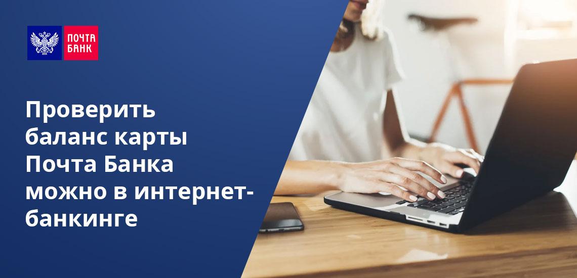 Проверить баланс карты Почта Банка можно при помощи интернет-технологий