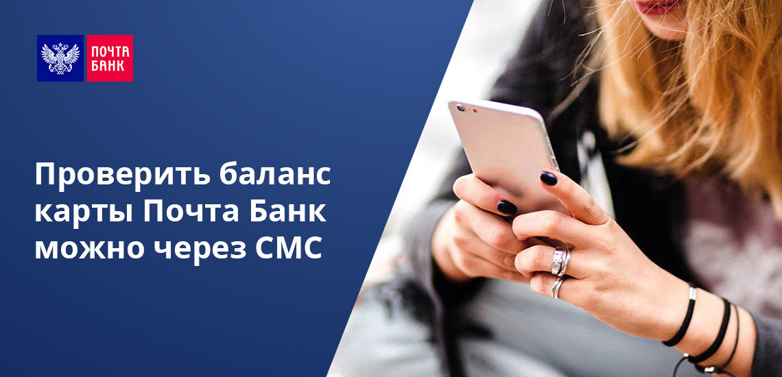 СМС - простой способ проверить баланс карты Почта Банка