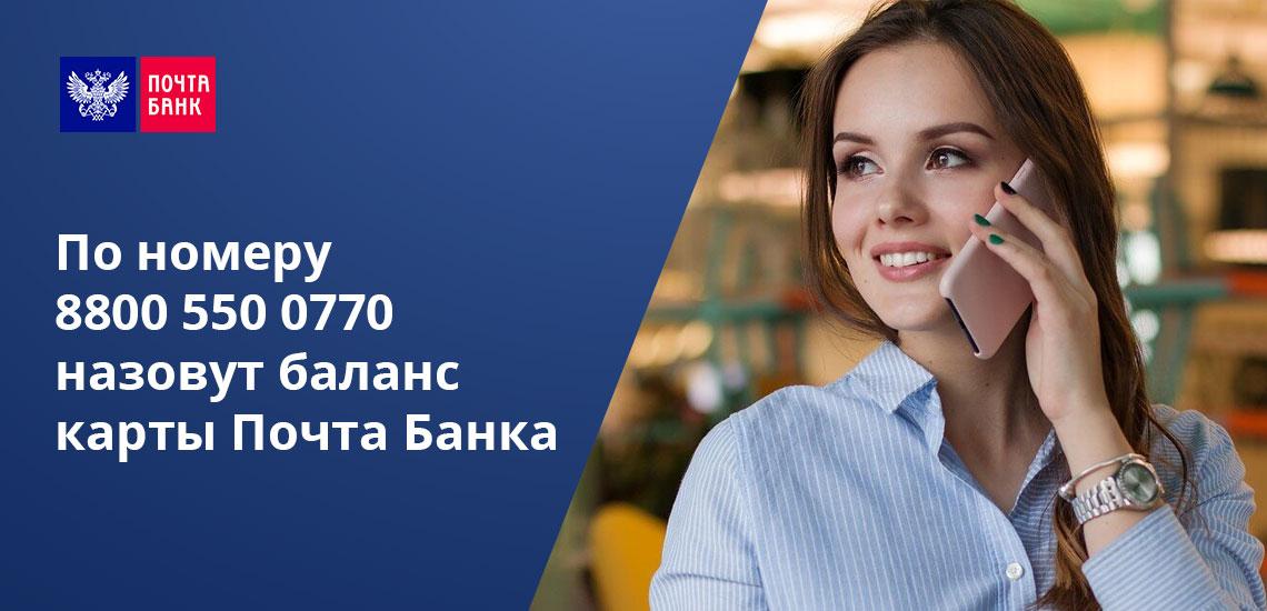 Звонок на горячую линию также позволит узнать баланс карты Почта Банка