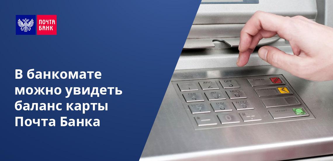 Узнать баланс карты Почта Банка можно в банкомате