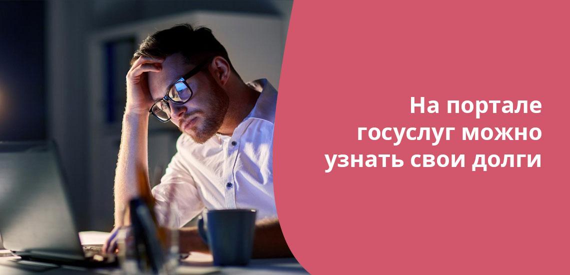 Проверить свои задолженности можно в режиме онлайн