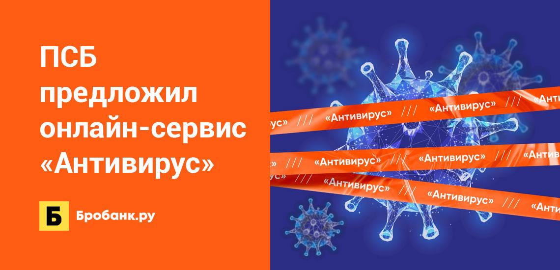 ПСБ предложил онлайн-сервис Антивирус
