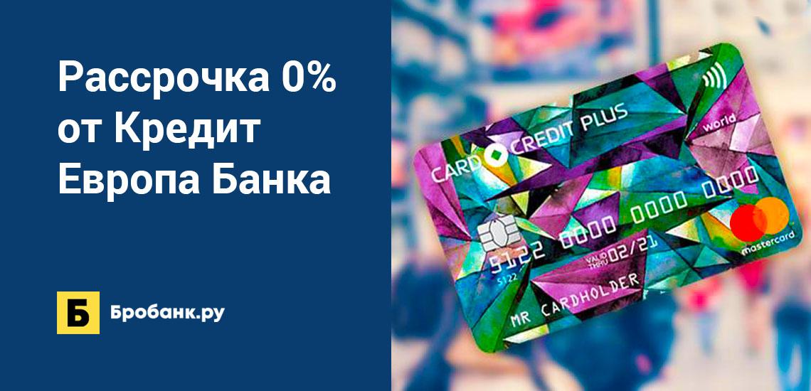 Рассрочка 0% от Кредит Европа Банка