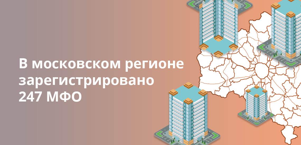 В московском регионе зарегистрировано 247 МФО