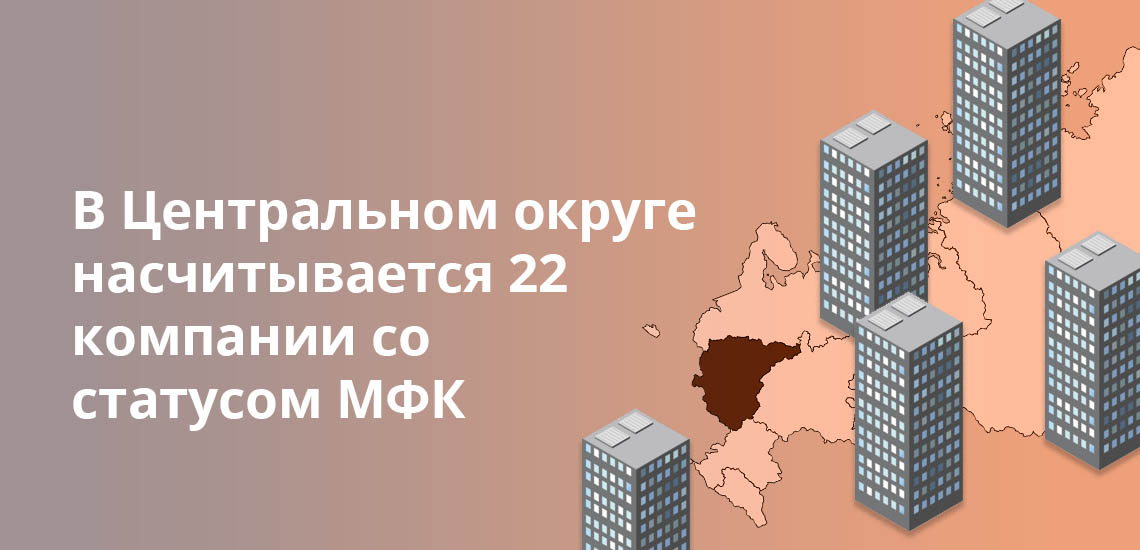В Центральном округе насчитывается 22 компании со статусом МФК