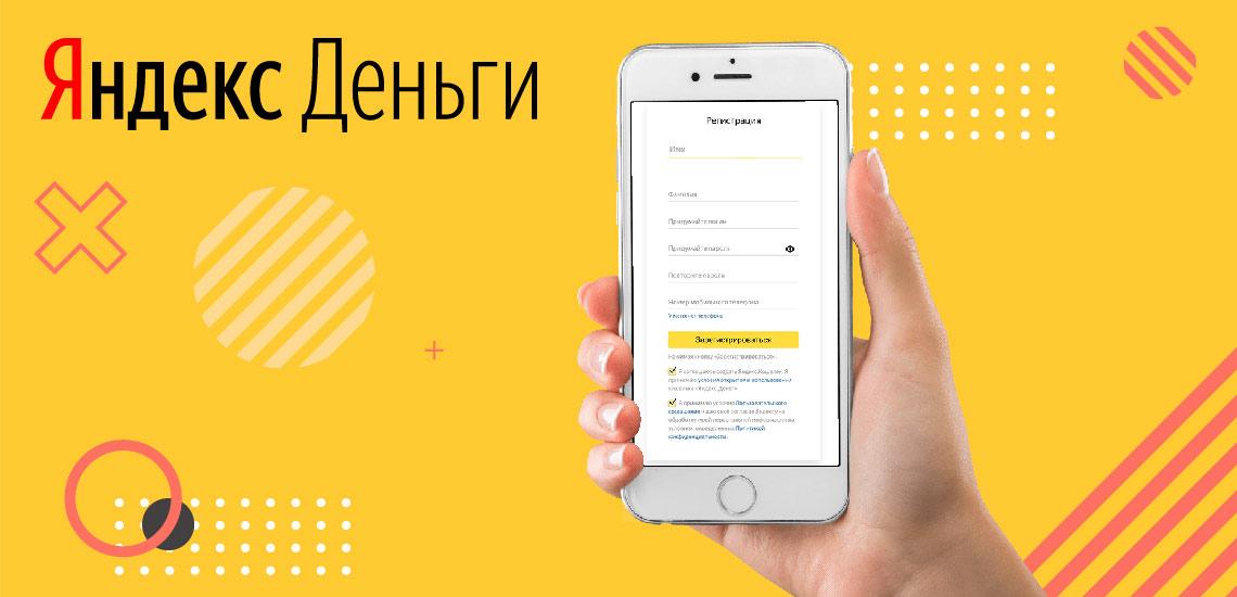 Регистрация в Яндекс.Деньгах