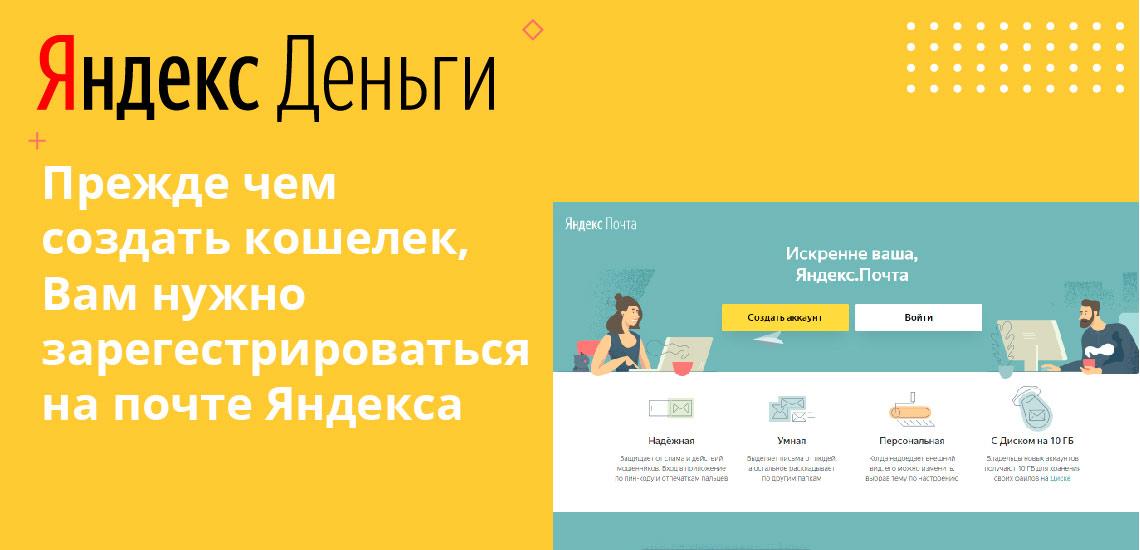 Прежде чем создать кошелек, Вам нужно зарегистрироваться на почте Яндекса