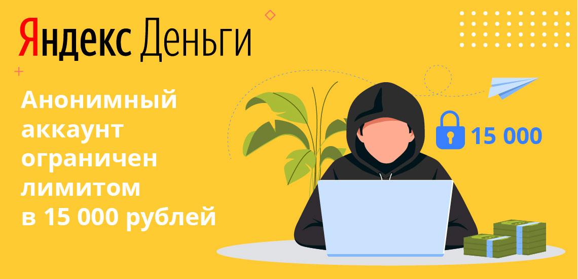 Анонимный аккаунт ограничен лимитом в 15 000 рублей и не подходит для длительного пользования
