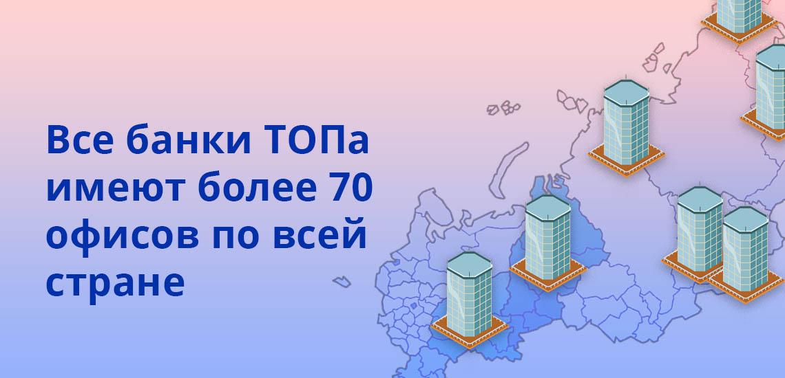 Все банки ТОПа имеют более 70 офисов по всей стране