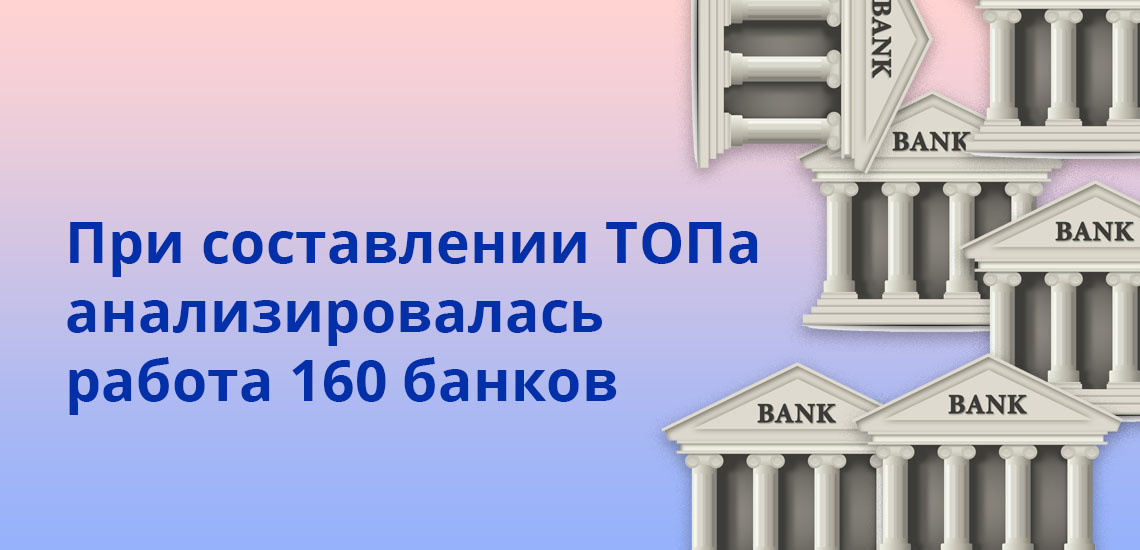 При составлении ТОПа анализировалась работа 160 банков