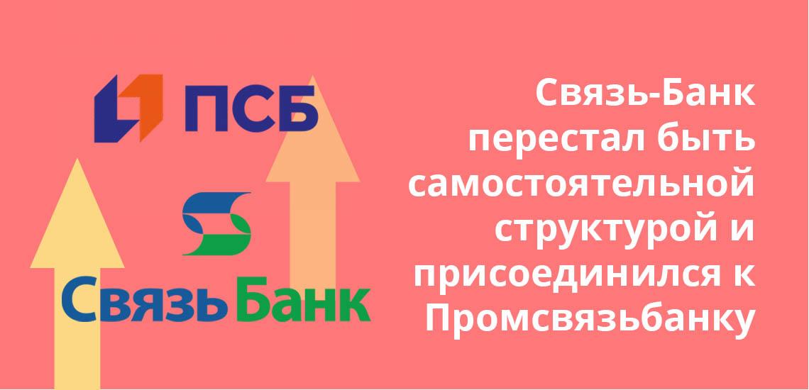 Связь-Банк перестал быть самостоятельной структурой и присоединился к Промсвязьбанку
