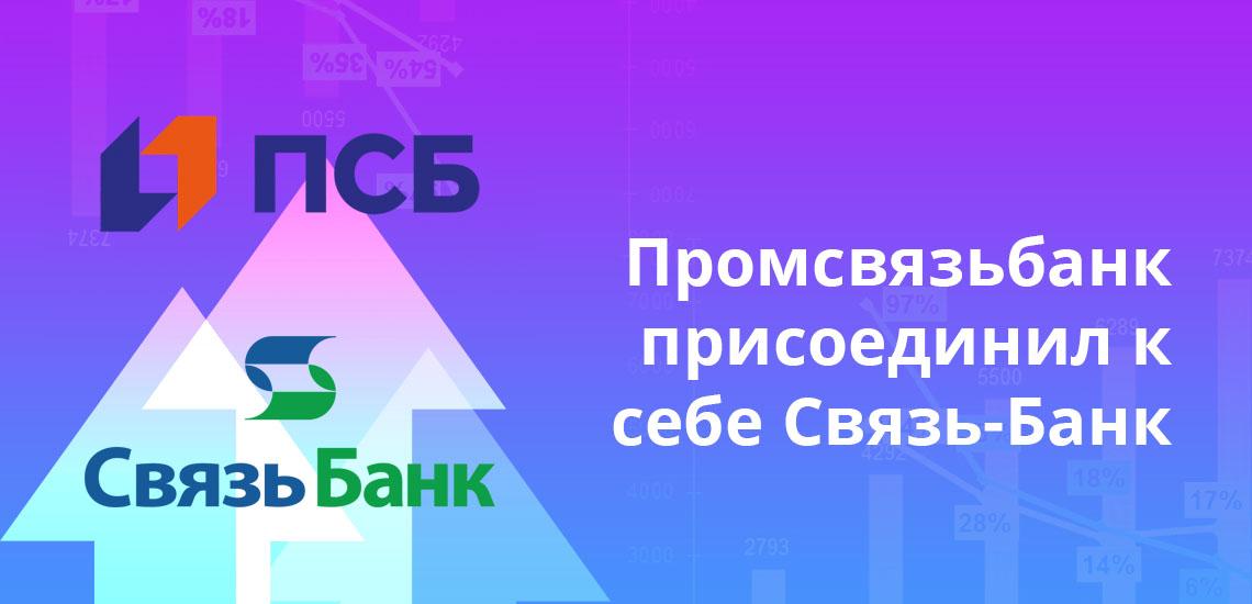 Промсвязьбанк присоединил к себе Связь-Банк