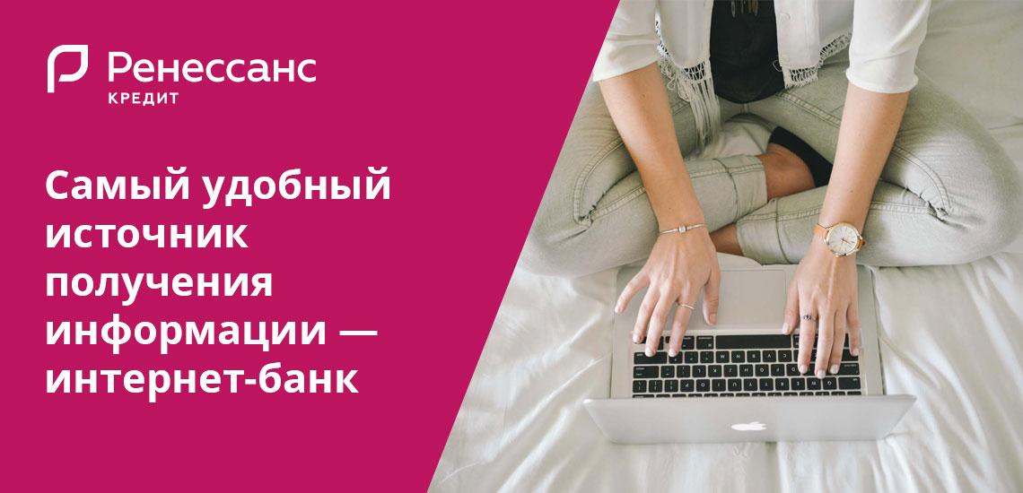 Проще всего узнать остаток по кредиту в Ренессанс Кредит в личном кабинете интернет-банка