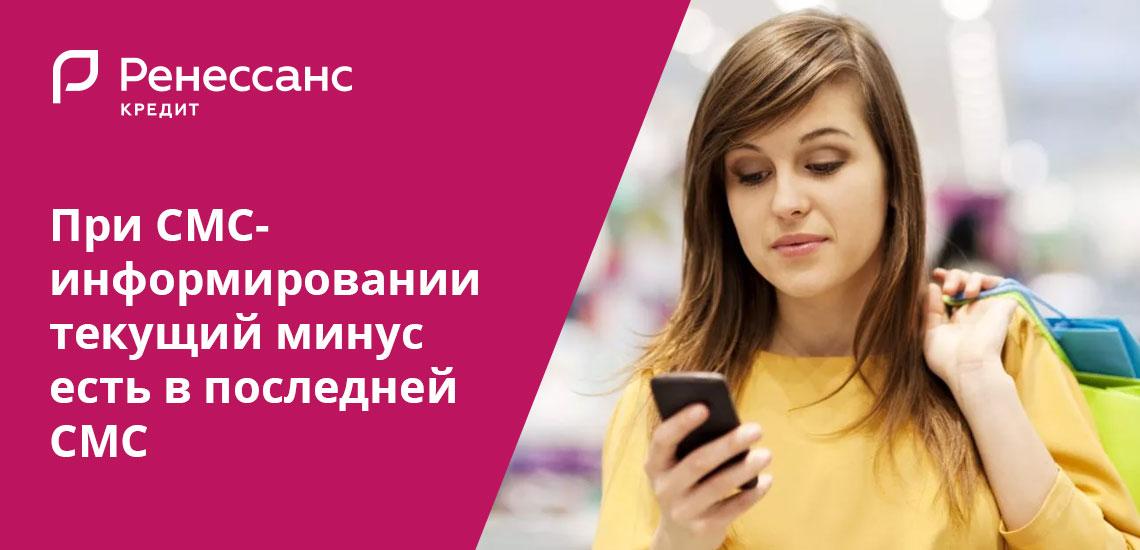 Те, у кого подключено информирование по СМС, сразу узнают остаток по кредиту в Ренессанс Кредит