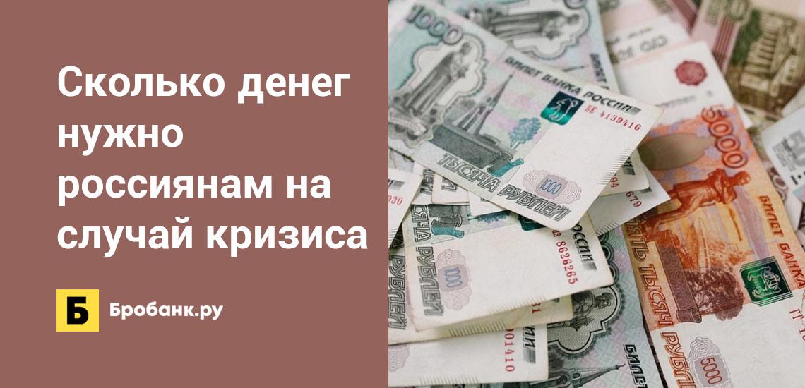 Сколько денег нужно россиянам на случай кризиса
