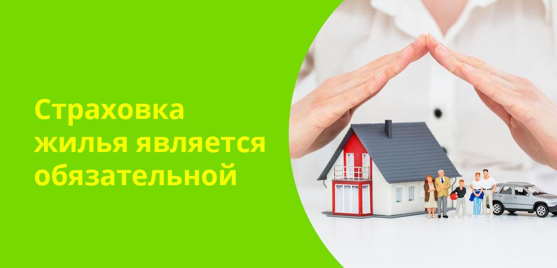 Страховка жилья является обязательной